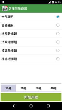 EZ機車駕照題庫 screenshot 6