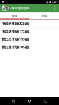 EZ機車駕照題庫 screenshot 16