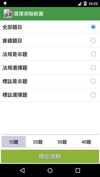 EZ機車駕照題庫 screenshot 22