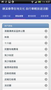 礁溪自行車輕旅遊-吳沙開拓之旅 screenshot 1