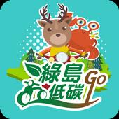 綠島低碳GO icon