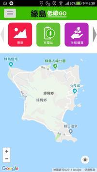 綠島低碳GO poster