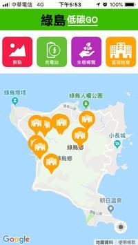 綠島低碳GO screenshot 1
