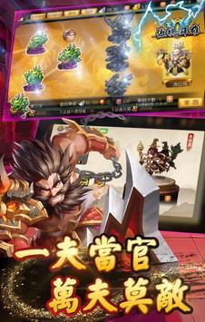 主公不寂寞 screenshot 5