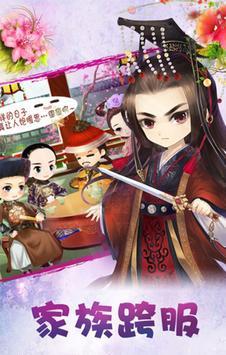 萌妹當皇后 apk screenshot