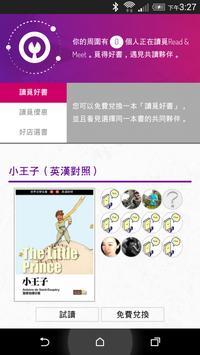 讀覓 Read & Meet poster