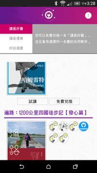 讀覓 Read & Meet apk screenshot