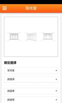 好室配 screenshot 3