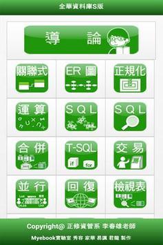 全華資料庫(SQL Server版) apk screenshot