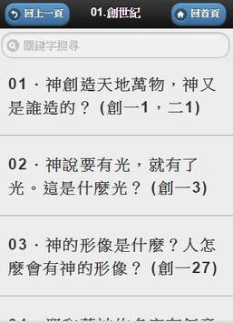 聖經疑問集 apk screenshot