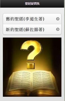 聖經疑問集 poster