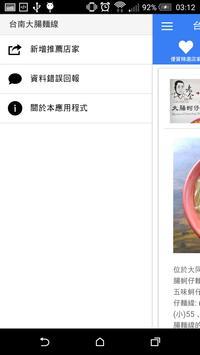台南大腸麵線 screenshot 3