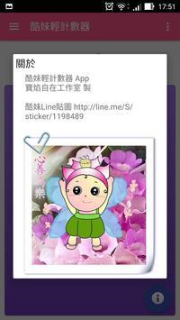 酷妹輕計數器 apk screenshot