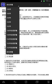 四技二專統測-商業概論歷屆試題 screenshot 4