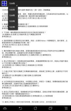 四技二專統測-商業概論歷屆試題 apk screenshot