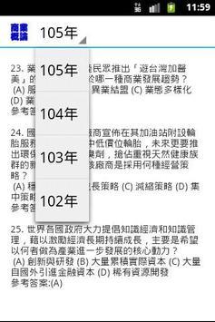 四技二專統測-商業概論歷屆試題 poster