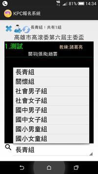 KPC報名系統 poster