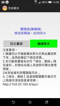 KPC報名系統 apk screenshot