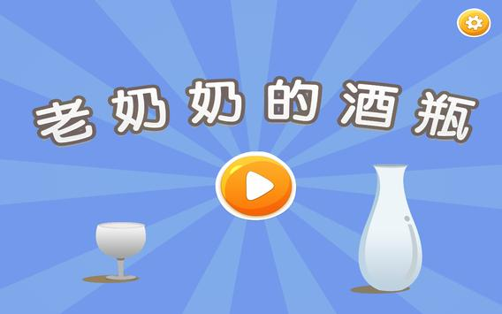 老奶奶的酒瓶 (3分鐘版) screenshot 2