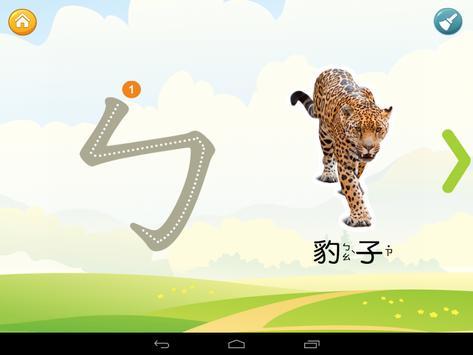 認識ㄅㄆㄇ apk screenshot