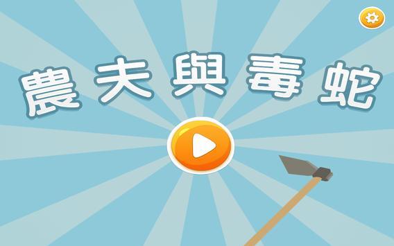 農夫與毒蛇 (3分鐘版) screenshot 4