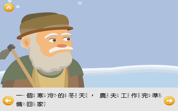 農夫與毒蛇 (3分鐘版) screenshot 1