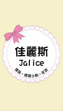 佳麗斯AR互動卡片 poster
