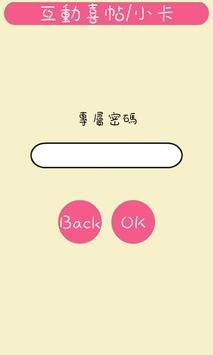 佳麗斯AR互動卡片 apk screenshot