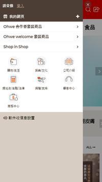 噢威 - 內容分享平台 screenshot 2