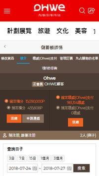 噢威 - 內容分享平台 screenshot 3