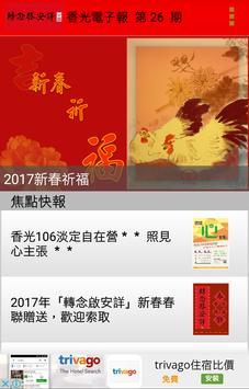 香光電子報 apk screenshot