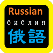 俄語聖經 Russian Audio Bible icon