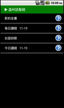 溫州話聖經 poster