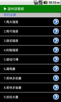 溫州話聖經 apk screenshot