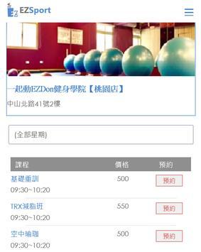 EZSport樂活平台 場館訂位 宅宅聯誼 課程訓練預約 screenshot 3