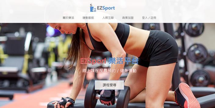 EZSport樂活平台 場館訂位 宅宅聯誼 課程訓練預約 screenshot 5