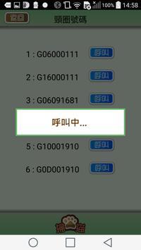 桃園TNR screenshot 3