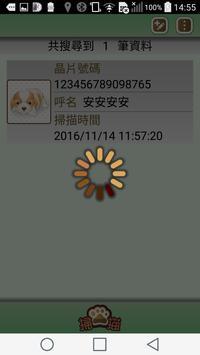桃園TNR screenshot 1
