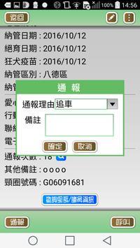 桃園TNR screenshot 2