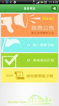 綠色貿易資訊網行動版 apk screenshot