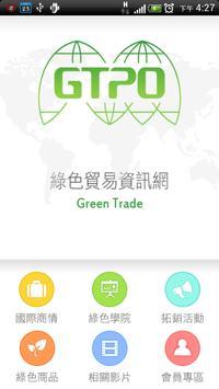 綠色貿易資訊網行動版 poster