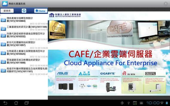 無紙化會議系統-會議室 screenshot 1