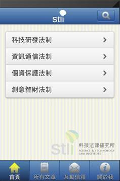 STLI 法評 apk screenshot