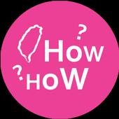Taiwan HowHow  -  新住民的小助手 icon