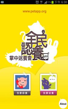 petapp poster