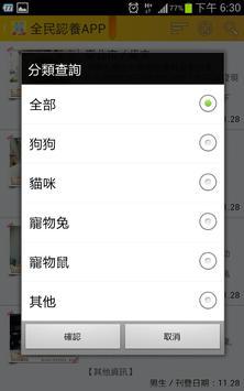 petapp screenshot 5