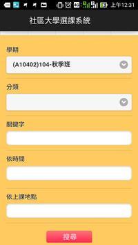 桃園市八德社區大學選課系統 screenshot 3