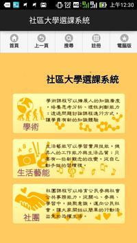 桃園市八德社區大學選課系統 poster