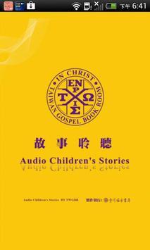 Audio Stories(Audio App)DRM screenshot 1