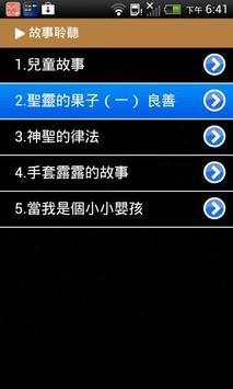 Audio Stories(Audio App)DRM screenshot 2